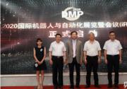 """2020DMP工博会将迎""""国际机器人与自动化展览暨会议"""""""