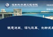 """中国石油大学(华东)控制科学与工程学院自动化2016级5班""""火了"""""""
