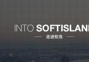 软岛科技新战略发布,用数字经济助力智慧重庆建设
