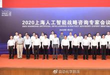 同济大学校长陈杰受聘为上海市人工智能战略咨询专家委员会副主任委员