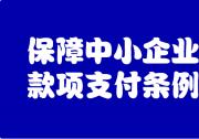 李克强签署国务院令 公布保障中小企业款项支付条例