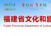 福建:加快数字文旅建设 推动服务高质量发展