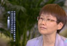 新华网采访刘多:工业互联网要做到全要素、全产业链、全价值链的全面连接
