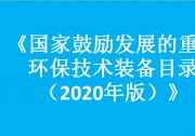 三部门关于组织开展《国家鼓励发展的重大环保技术装备目录(2020年版)》推荐工作的通知