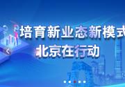 战疫情 稳复苏 强韧性 北京 科学应变育新机