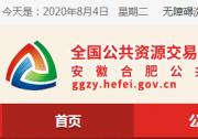 """安徽合肥:交易中心推动CA电子签名认证证书实现""""全程网上办、零跑腿"""""""