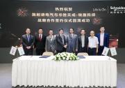 施耐德电气与华胜天成达成战略合作,超融合创新共赢边缘计算