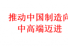 推动中国制造向中高端迈进