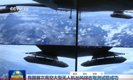 我国首次高空大型无人机台风综合观测试验成功