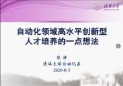 """清华大学自动化系召开""""全国研究生教育会议""""精神传达和学习会"""