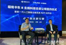 主线科技联手福佑卡车 智能货运开启自动驾驶商业落地新模式