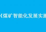 宁夏年产120万吨以上煤矿5年内基本实现智能化
