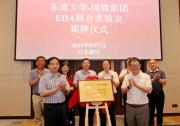 东南大学—国微集团EDA(电子设计自动化)联合实验室揭牌