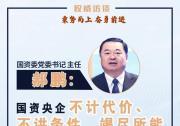 国资委党委书记、主任郝鹏谈当前中央企业发展态势:运行好于预期 挑战不容忽视