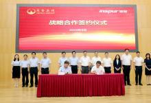 华鲁集团与浪潮集团签署战略合作协议