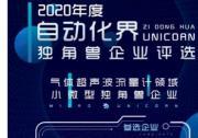 天津凯隆仪表科技有限公司参评2020年度自动化界独角兽企业评选