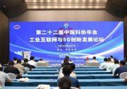 """""""第二十二届中国科协年会工业互联网与5G创新发展论坛""""隆重开幕"""