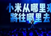 """小米十周年雷军""""一往无前""""演讲:宣布面向未来""""三大铁律""""和三大策略"""