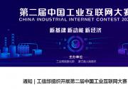 通知 | 工信部组织开展第二届中国工业互联网大赛