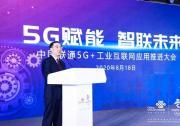 全面助力工业企业数字化转型 中国联通5G+工业互联网应用推进大会在京召开