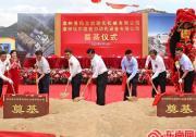 漳州开发区两自动化设备制造项目开工 总投资3.1亿元