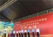张家港市大宗固体废弃物综合利用基地冶金尘泥资源化处理项目在永钢集团投产