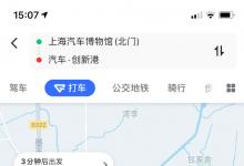 """自动驾驶网约车在上海上路 真正的""""AI司机""""来了?"""