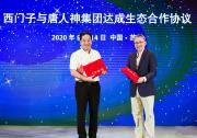 西门子Advanta在华启动生态合作计划,助力推动产业数字化转型