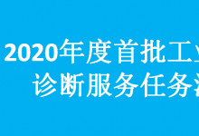 《2020年度首批工业节能诊断服务任务清单》发布