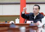 李克强主持召开国务院常务会议 要求坚持稳健的货币政策灵活适度等
