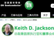 Keith D. Jackson宣布计划自2021年5月起退休,  退任安森美半导体总裁兼首席执行官