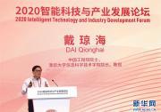 智能科技与产业发展论坛聚焦AI应用新趋势