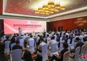 """2020年服贸会""""数字贸易发展趋势和前沿高峰论坛""""成功举办"""
