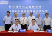 华西能源与西安交大签约 共同开发全球领先的连续自动化新型炼镁技术