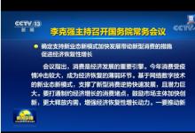 李克强主持召开国务院常务会 确定支持新业态新模式加快发展带动新型消费的措施等