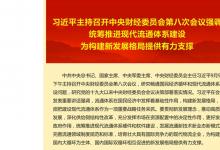 习近平主持召开中央财经委员会第八次会议强调 统筹推进现代流通体系建设