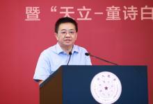 """""""天立-童诗白中国自动化教育奖""""启动  童诗白先生诞辰100周年纪念会举行"""