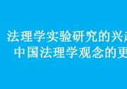 法理学实验研究的兴起与中国法理学观念的更新