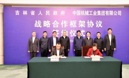国机集团与吉林省政府签署战略合作框架协议
