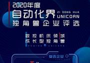 深圳市创世纪机械有限公司参评2020年度自动化界独角兽企业评选