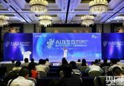 2020线上智博会:科大讯飞2020人工智能高峰论坛举行
