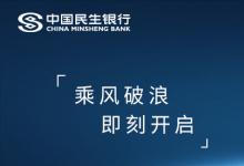 民生银行汕头分行:信融e首次全自动化放款出账
