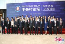 2020中关村论坛:系列科创政策与指数成果齐发布
