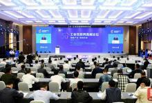 5G+工业互联网高峰论坛在绵举行