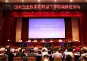 任洪斌出席国有企业数字化转型工作现场推进活动