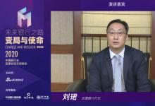 """交通银行行长刘珺在""""2020中国银行业发展论坛""""的演讲(全文)"""