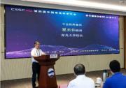 第四届中国系统科学大会胜利闭幕