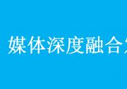 中共中央办公厅 国务院办公厅印发《关于加快推进媒体深度融合发展的意见》