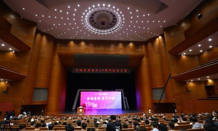 清华大学自动化系建系50周年纪念大会举行