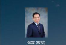北航自动化学院教授张霖:数字孪生,数字化转型重要内容